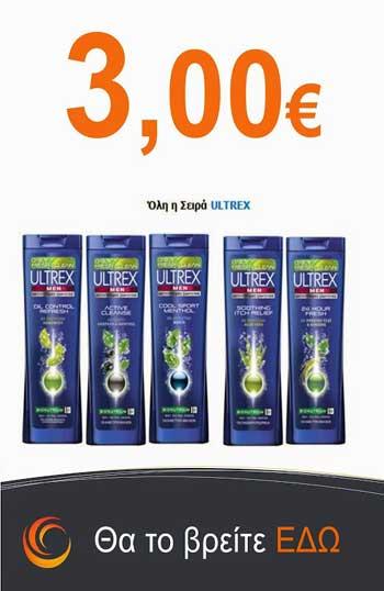 Maxi ποιότητα -  Mini τιμές