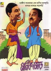 Manik Jore (1952) - Bengali Movie