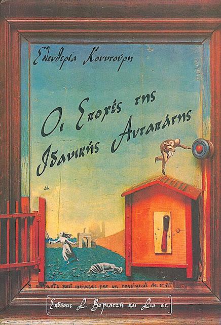 http://www.ekdoseis-vogiatzi.gr/bookshtmls/epoxes.html
