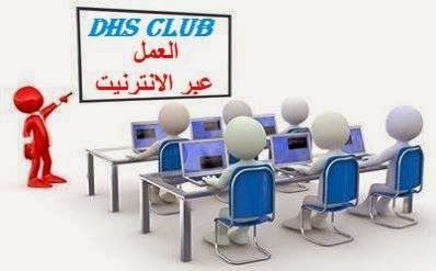 DHS CLUB SHOP الشركة الاكتر مردودية