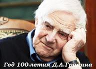 К 100 - летию Даниила Гранина, выдающегося русского писателя и общественного деятеля