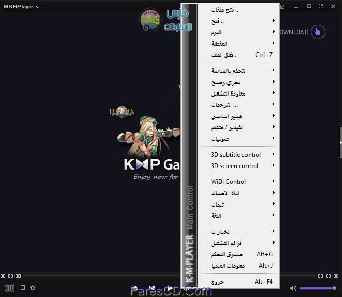 برنامج الميديا الرائع لتشغيل كل صيغ الصوت والفيديو The KMPlayer 3.9.0.128 Final للتحميل برابط مباشر