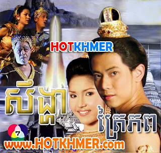 Serngha Trai Phop [35 End] Thai Lakorn Thai Khmer Movie dubbed Videos