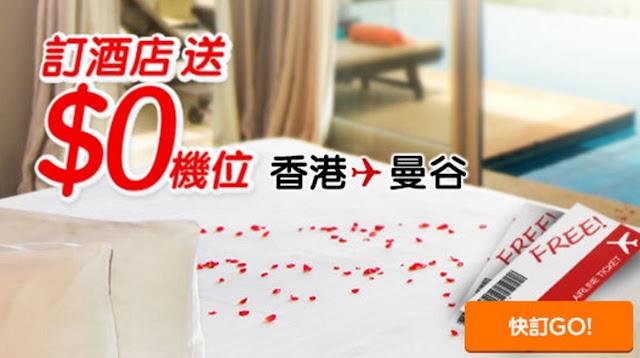 AirAsiaGo 香港飛曼谷 訂4晚酒店,【機票HK$0】,暑假出發。