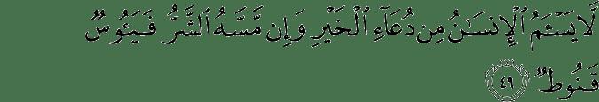 Surat Fushshilat ayat 49