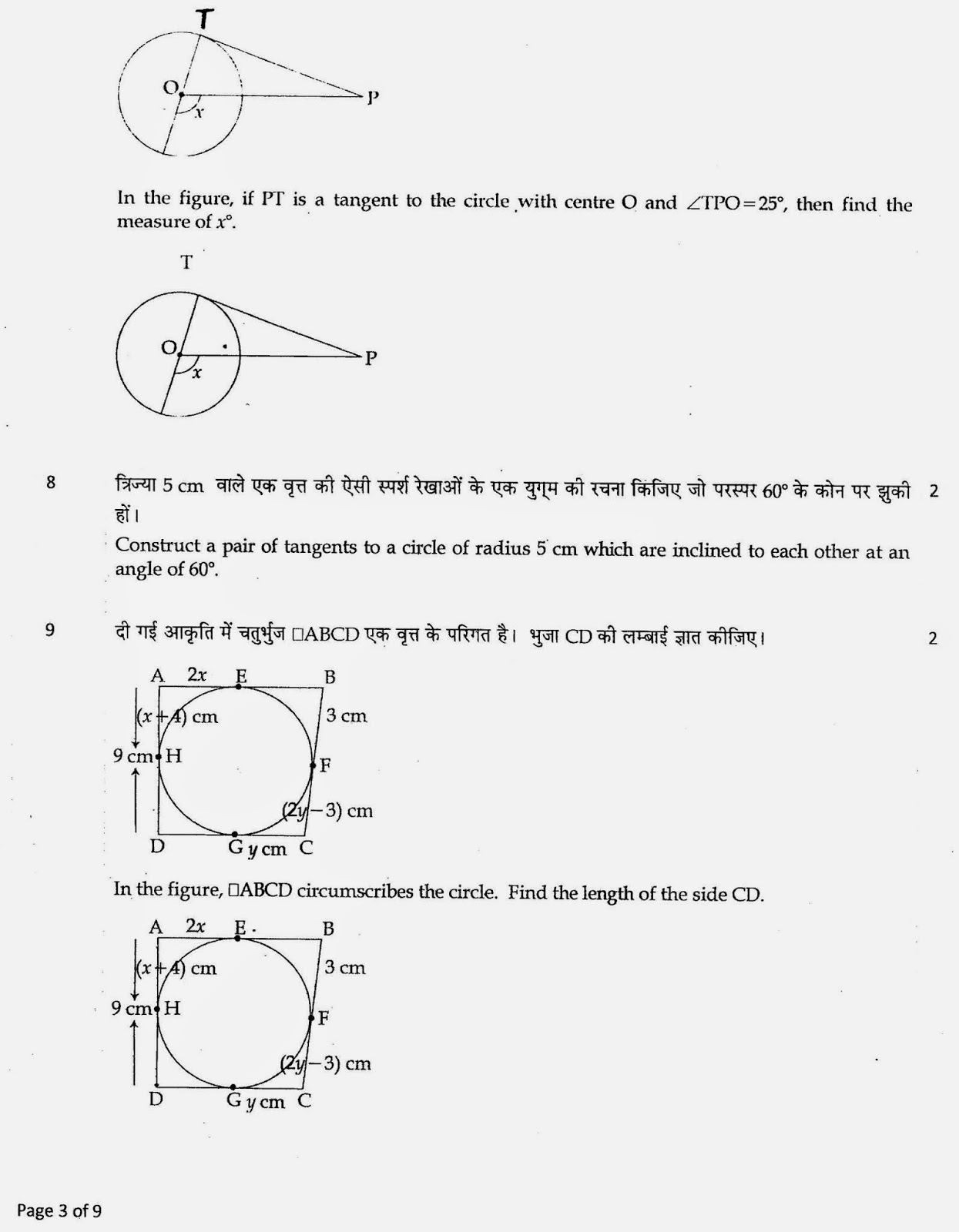 essay on cce pattern of cbse Dissertation topics in retail management disadvantages of cce patern in cbse free essays on advantages and disadvantages of cce essay cce pattern pattern of cbse.