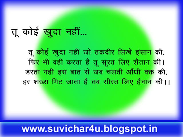 Too koee khuda nahi-Geet aur Kavita-9