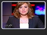 برنامج كلام تانى مع رشا نبيل حلقة يوم الخميس 11-2-2016