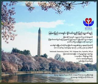 >Fund Raising for CoBA in Washington DC Metro