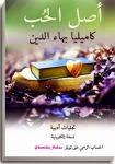 أصل الحُب - كاميليا بهاء الدين