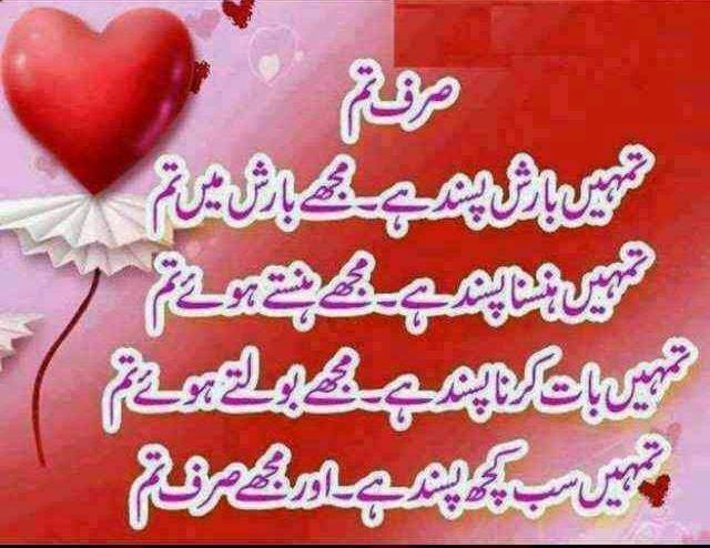 image gallery love quotes in urdu