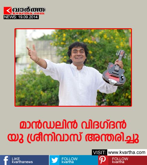 Mandolin Shrinivas passes away,Chennai,Hospital, Treatment, Brother, Parents, Karnataka,
