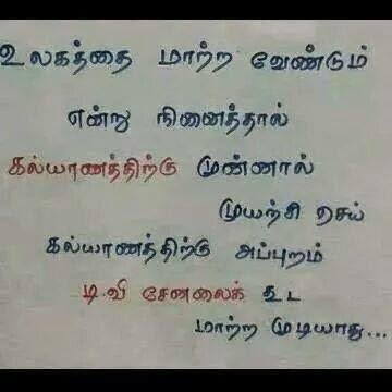 Funny Tamil Quotes For Gents
