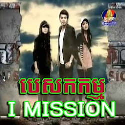[ Bayon TV ] Game Show i Mission 08-Feb-2014 - TV Show, Bayon TV, i-Mission