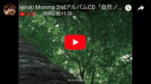<Hiroki Monma 2ndアルバムCD「自然ノオト-Nature Notes-」クロスフェードデモ>