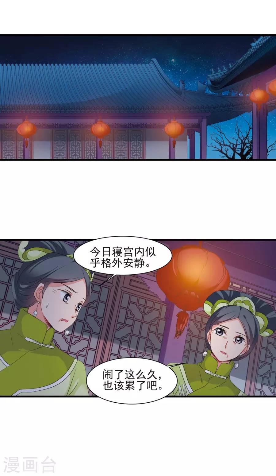 Phi Đãi Nghiên Tuyết chap 163 - Trang 34