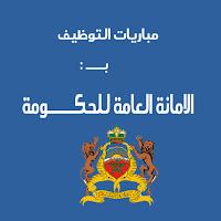 الأمانة العامة للحكومة مباراة توظيف 22 مستشارا قانونيا من الدرجة الثانية. آخر أجل هو 30 نونبر 2015