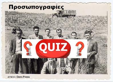 Gouiz No1 - Βρείτε ποιοι Καινουργιώτες είναι στη ΦΩΤΟ