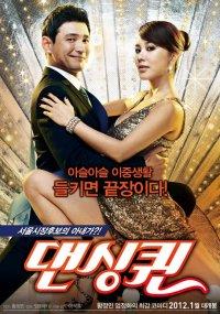 Dancing Queen (2012)