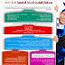 مسابقة الماستر في المدرسة الوطنية العليا للعلوم السياسية 2013-2014