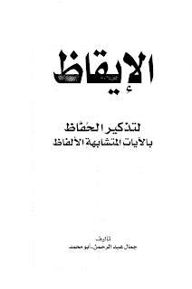 حمل كتاب الايقاظ لتذكير الحفاظ  بالآيات المتشابهة الألفاظ - جمال أبو محمد