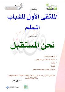 الملتقى الأول للشباب المسلم