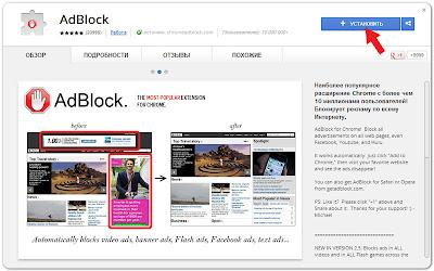 установка расширения AdBlock из интернет магазина Chrome