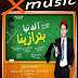 اغنيه الدنيا بترازينا غناء باسم الحسينى توزيع فيجو كلمات اسلام حجازى اورج احمد مجدى