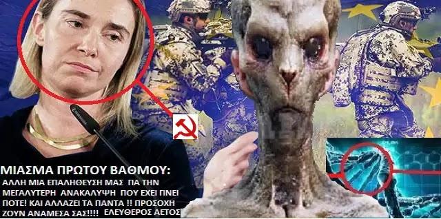 Φεντερίκα Μογκερίνι, κομμουνίστρια και νυν πρωτοκλασάτο όνομα της ΕΕ (συνήθης διαδρομή): «Θα κάνουμε τα πάντα για να συνεχιστεί η εισβολή» (video)