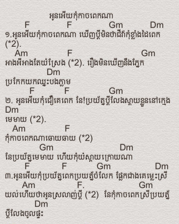 Morecambodia Music Guitar Chord