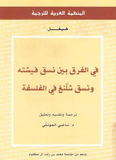 حمل كتاب في الفرق بين نسق فيشته ونسق شلّنغ في الفلسفة - هيجل