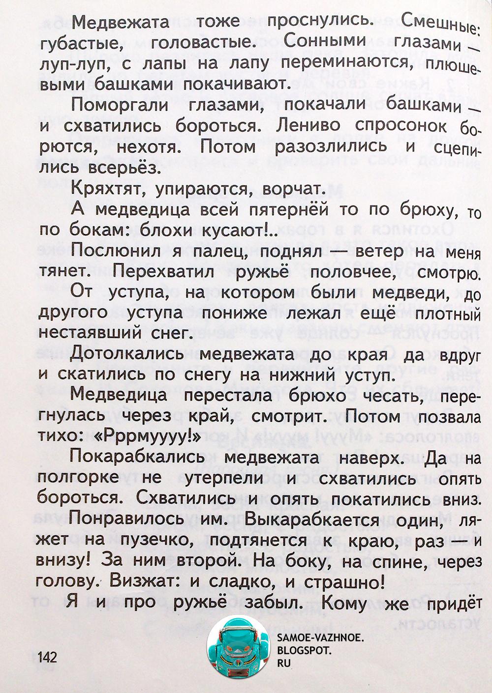 Список литературы советская школа СССР 1 класс