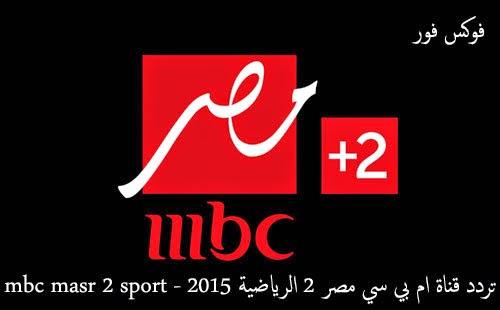 تردد قناة ام بي سي مصر 2 الرياضية 2015 - mbc masr 2 sport لعشاق كرة القدم