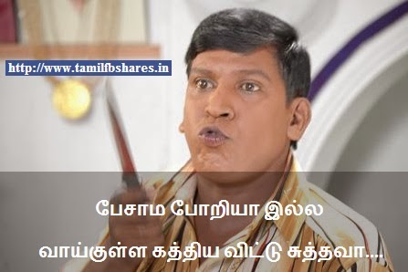 Amazon.com: Tamil Comedy Pictures - Funny Comments - Share