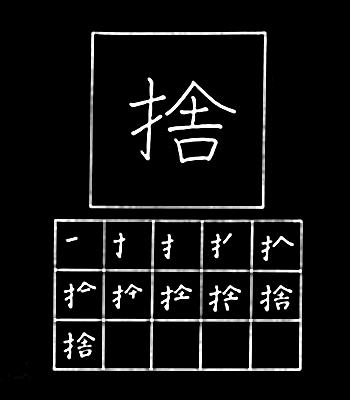 kanji membuang
