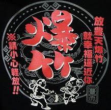 Bakuchiku