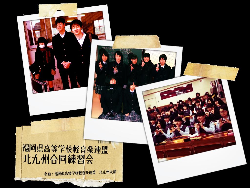 福岡県高等学校軽音楽連盟北九州支部