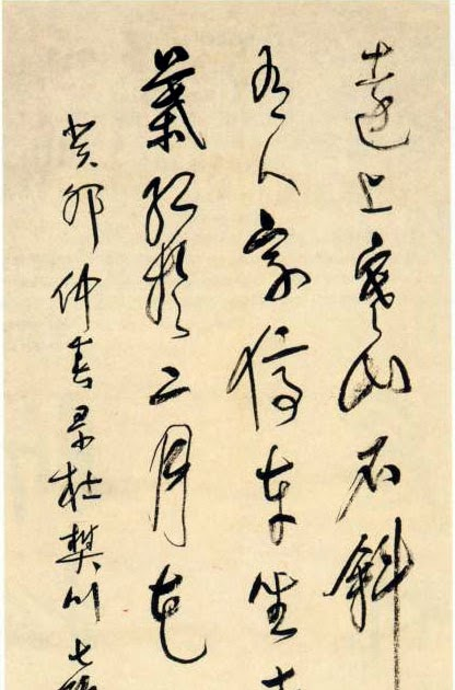 Chinese Calligraphy The Ancient Poem In Chinese