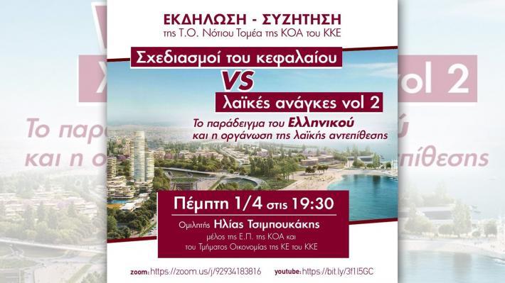 Διαδικτυακή εκδήλωση για το Ελληνικό την 1 Απρίλη