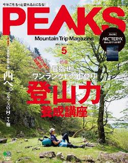 PEAKS (ピークス) 2017年05月号