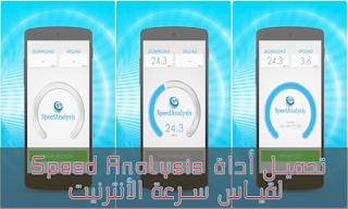 تطبيق speed analysis لقياس سرعة الأنترنيت على هاتفك أندرويد
