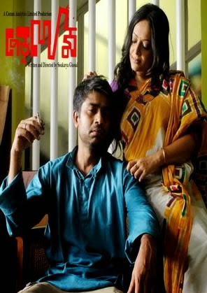 Bengali Movie Pendulum 2014 Upcomming Movie