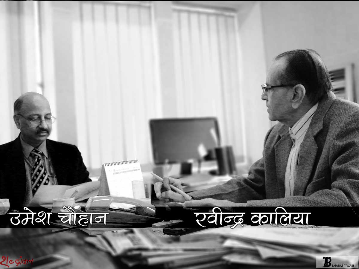 रवीन्द्र कालिया, क्या - क्या याद करूँ - उमेश चौहान #शब्दांकन