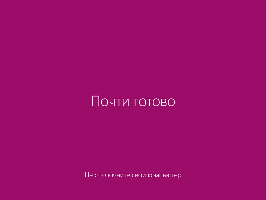 Обновление Windows 8 до Windows 8.1 - Почти готово