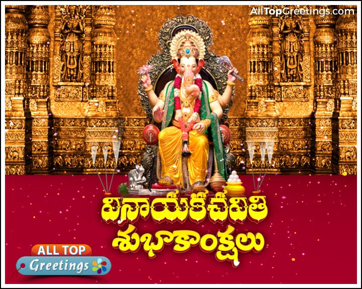 2015 telugu happy vinayaka chavithi quotes greetings images 99 2015 telugu happy vinayaka chavithi quotes greetings images 99 m4hsunfo Gallery