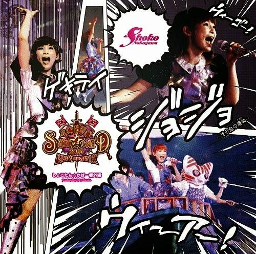 TOKYO SHOKO☆LAND 2014 ~RPG-teki Michi no Kioku~ Shokotan☆Cover Extra Edition - Download