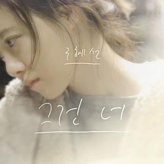 Goo Hye Sun (구혜선) - It's You (그건 너)