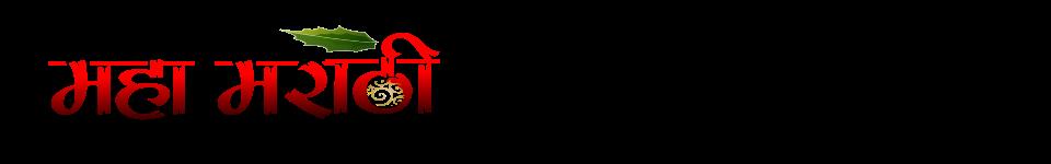 महा मराठी