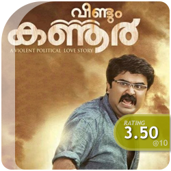 Veendum Kannur: A film by Haridaas starring Anoop Menon, Sandhya, Tini Tom etc. Film Review for Chithravishesham by Haree.