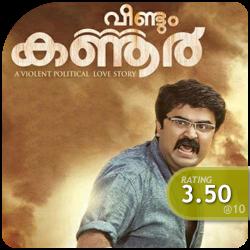 Veendum Kannur: A film by Haridaas starring Anoop Menon, Sandhya, Tini Tom etc. Film Review for Chithravishesham by Haree.
